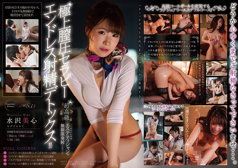 MSFH-020 A Massage Parlor Therapist Who Works For A 3-Star Ultra High Class Hotel Is Offering Unlimited Ejaculation Full Course Service Miko Mizusawa