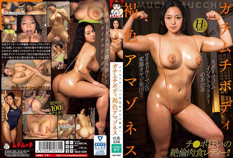 MUCH-029 Gashimi Body Brown Amazoness Kasugaoka