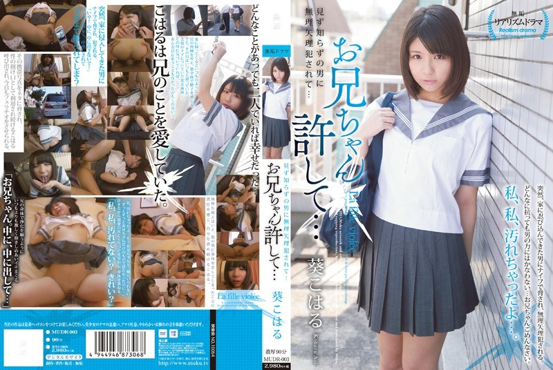 MUDR-003 The Koharu Aoi … Forgive Your Brother … Is Fucked By A Man Of A Total Stranger