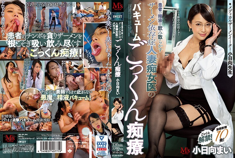 MVSD-394 Semen Dependence Of The Patient's Semen Apoplexy Of Married Woman Slut Doctor's Vacuum Cum Stomach Medical Semen Eater