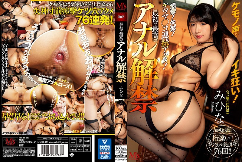 MVSD-411 The First And Best Anal Ban! Convulsions! Incontinence! Ketsuma ○ Continuous Acme! Mihina