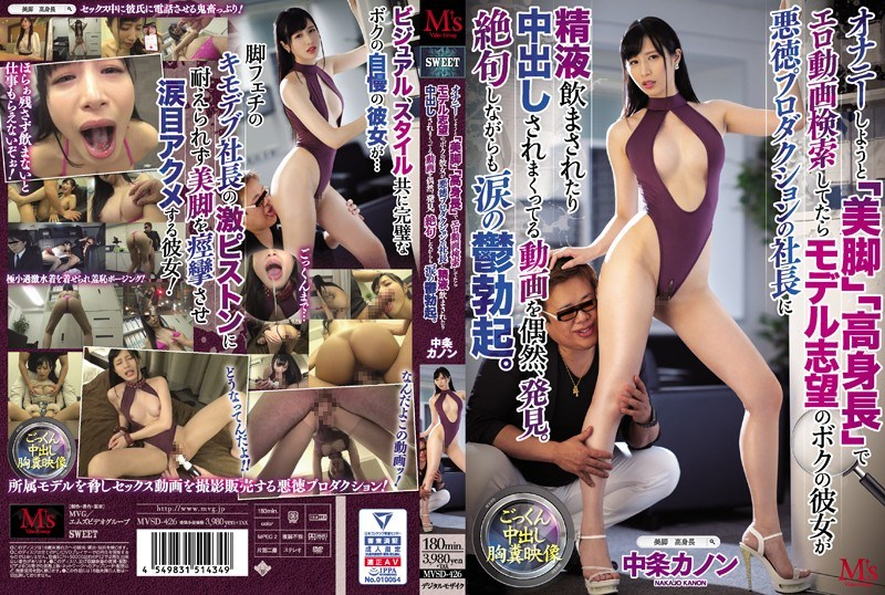 "MVSD-426 When Trying To Masturbate And Search For Erotic Videos With ""legs"" And ""tall Heights"", I Accidentally Found A Video That She Was Aspiring To Be A Model And Was Swallowed Or Cum Shot By The President Of Vicious Productions. Despite Utterance, The Depression Erection Of Tears. Nakajo Canon"