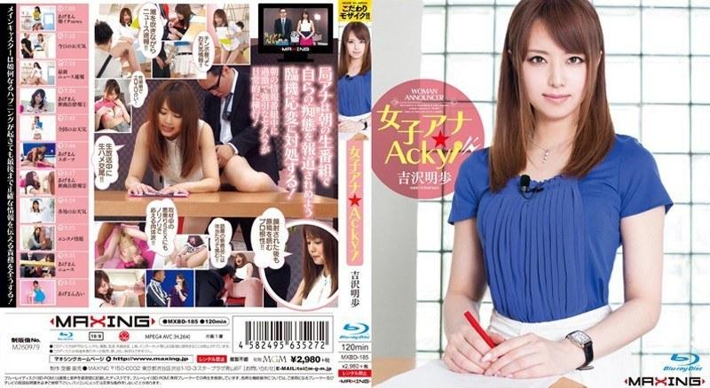 MXBD-185 Joshi Ana ★ Acky! Akiho Yoshizawa In HD (Blu-ray Disc)
