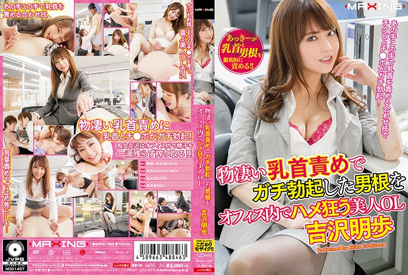 MXGS-1059 Beautiful Guy Mad Assassinated In The Office With A Horrible Erected With A Terrible Nipple Torture OL Yoshizawa Akko