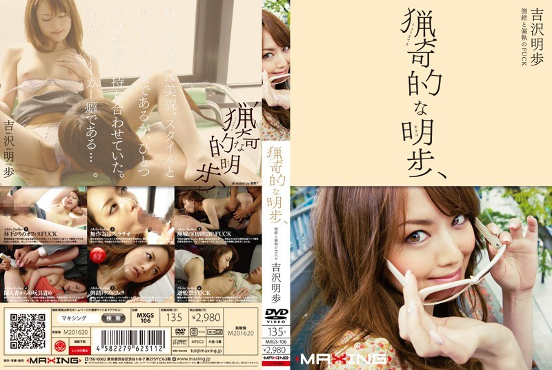 MXGS-106 Akiho Yoshizawa Akiho Psychotic