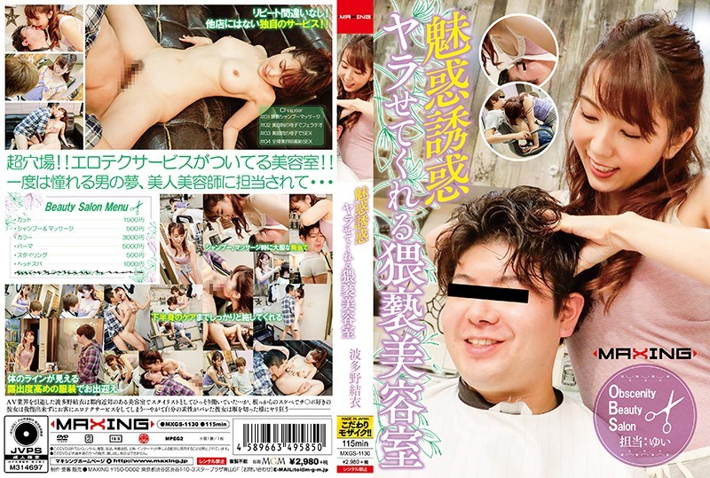 MXGS-1130 Yui Hatano Beauty Salon That Makes Me Irresistible