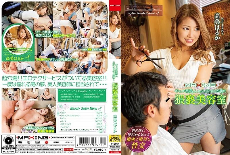 MXGS-1138 Obscenity Beauty Salon Where A Gal-based Beauty Stylist Works Haruka Takami