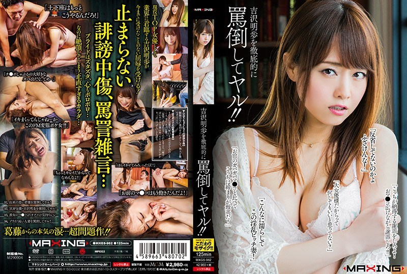 MXGS-962 Yaru Stabbing Akari Yoshizawa Thoroughly! It Is!