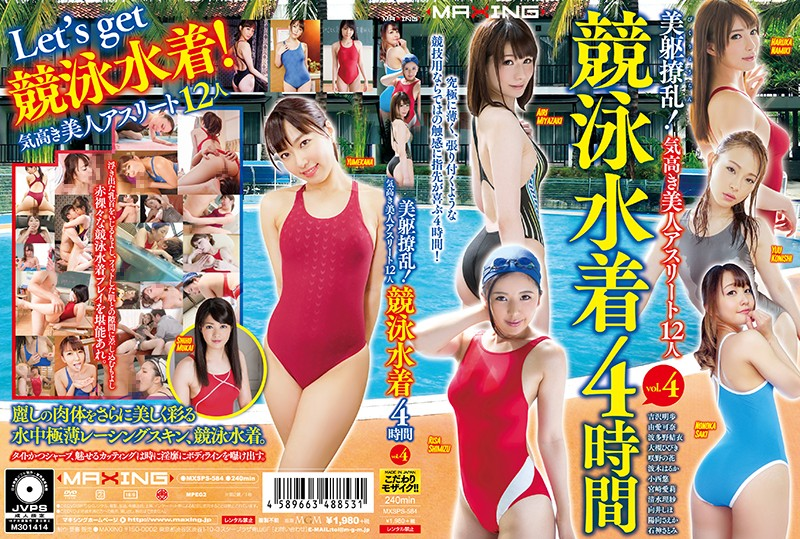 MXSPS-584 Beauty Trembling!Noble Beautiful Athletes 12 People Swimsuit Swimsuit 4 Hours Vol.4