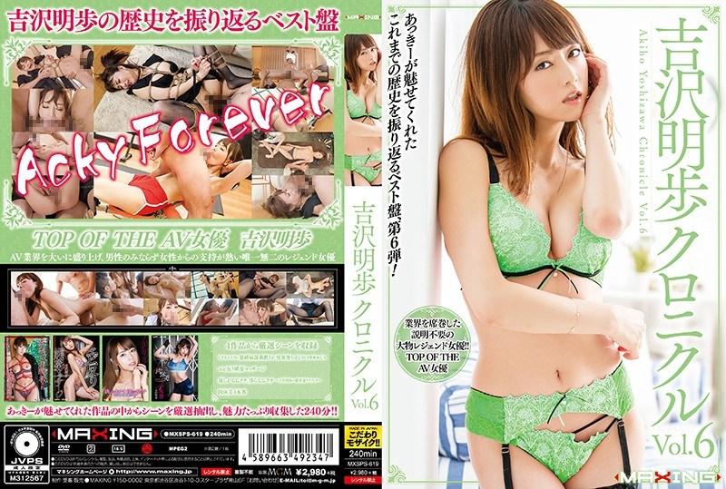 MXSPS-619 Akiho Yoshizawa Chronicle Vol. 6