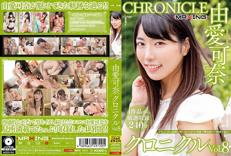 MXSPS-646 Kana Yume Chronicle Vol.8
