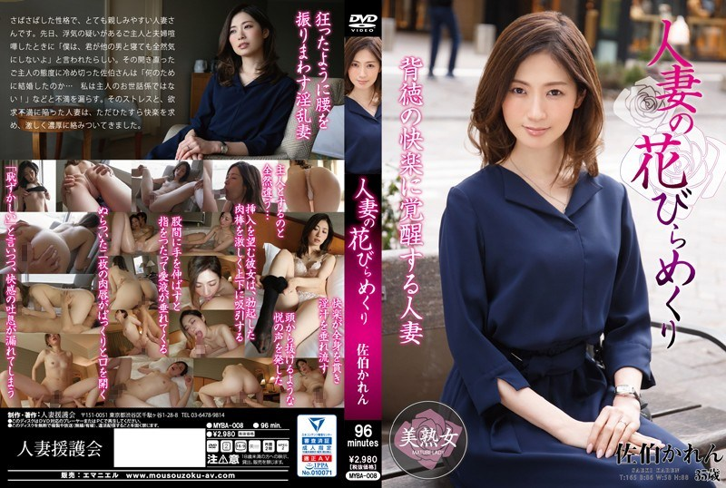 MYBA-008 Married Wife's Flower Petal Turning Saeki Okayama