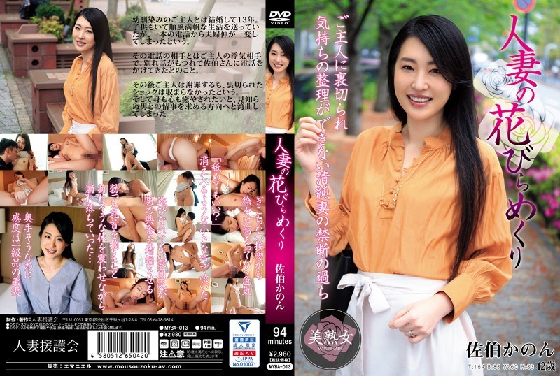 MYBA-013 Married Petals Turning Kanon Saeki