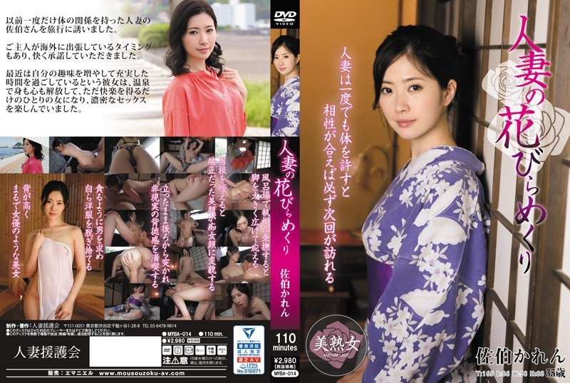 MYBA-014 Married Petals Of Married Woman Karen Saeki
