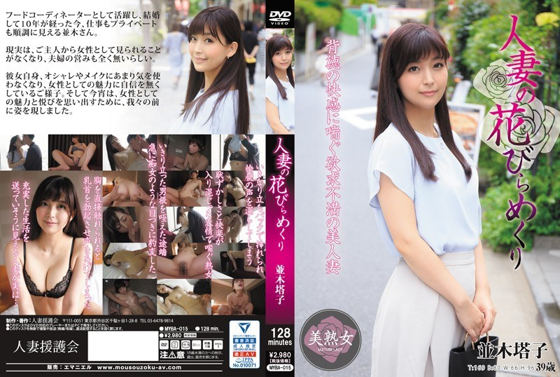 MYBA-015 Married Woman's Petals
