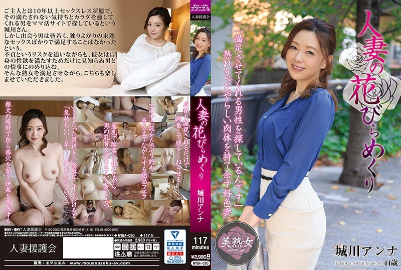 MYBA-020 Married Wife Petal Flipping Anna Shirokawa