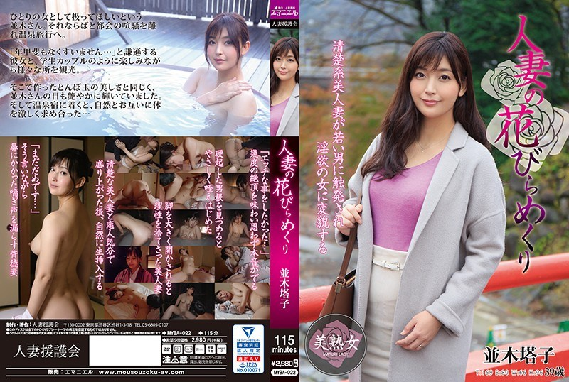 MYBA-022 Married Woman's Petal Turnover Toko Namiki