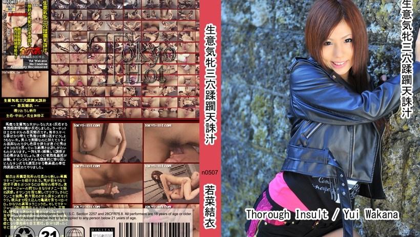 N0507 Sassy Female Three Hole Violation Tenchu Juice
