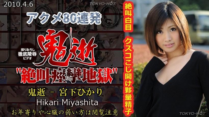 N0525 Oni Death – Hikari Miyashita