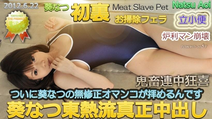 N0756 Kyono Naka TOKYO HOT meat urinal 48
