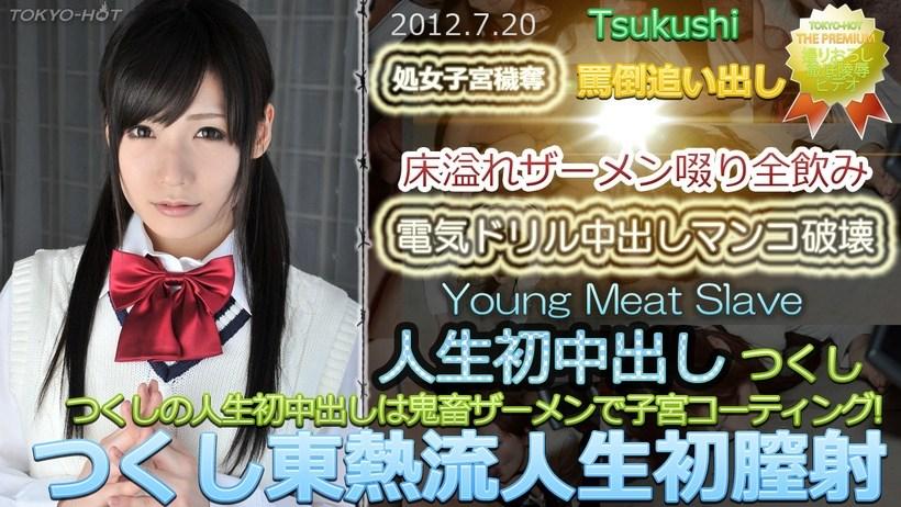 N0764 Tsukushi Higashi Hot School Life's First Vaginal