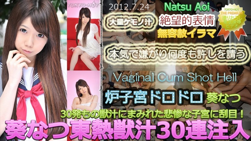 N0765 Aoi Natsuko Tsubetsu Juice 30 consecutive injections