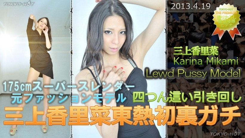 N0842 Karina Mikami TOKYO HOT First Back Gachi