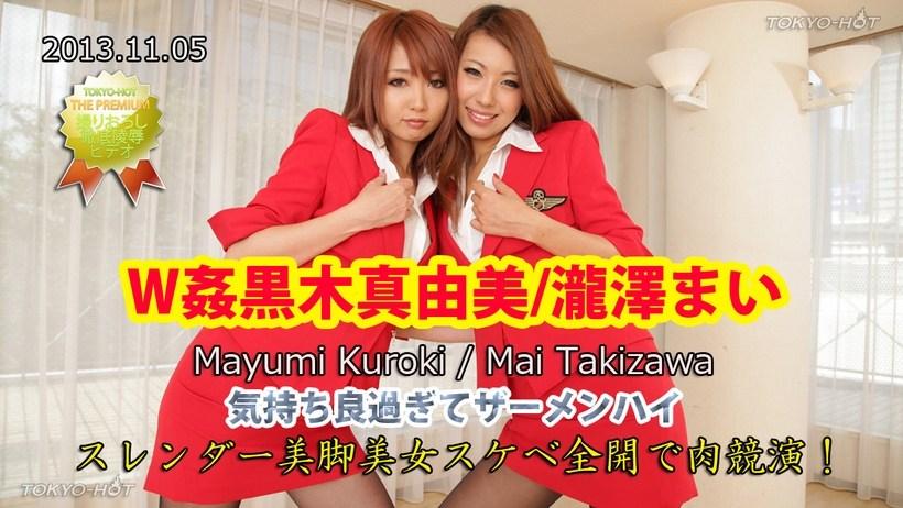 N0899 Mayumi Kuroki Mai Takizawa