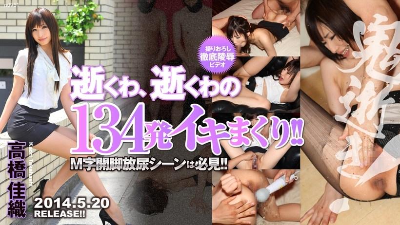 N0951 Kaori Takahashi Oni pass