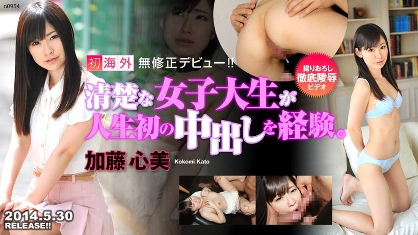N0954 Kato Kazumi First Life Creampie