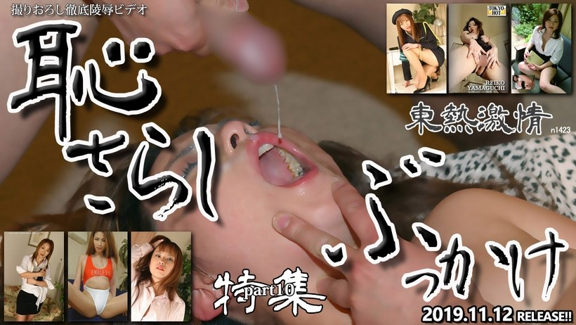 Tokyo Hot n1423 TOKYO HOT TOKYO HOT energetic disgrace bukkake highlight part10