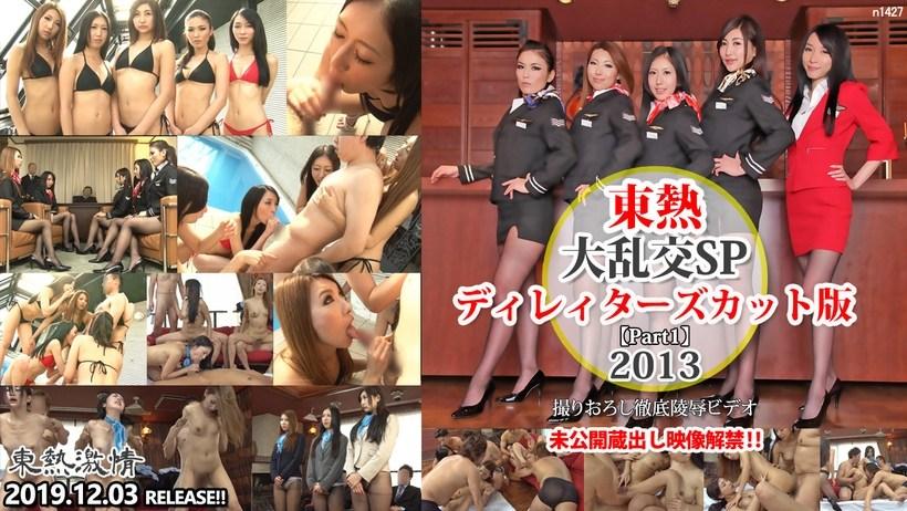Tokyo Hot n1427 Tokyo heat gangbang SP2013 de Rei Slaughters cut version part1