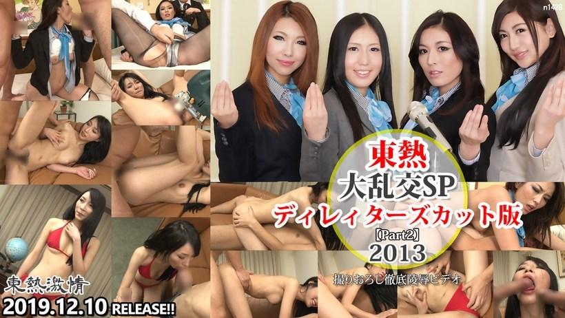 Tokyo-Hot n1428 Mai Serizawa Tokyo heat large orgy SP2013 Deleters cut version part2