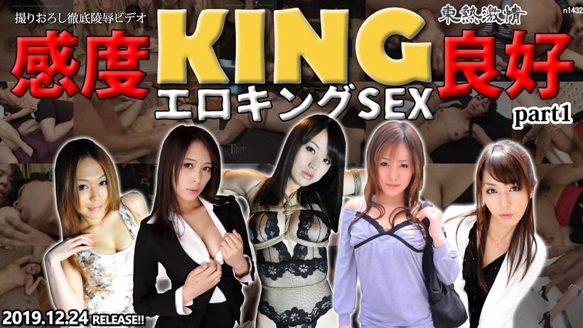 Tokyo Hot n1432 Tokyo heat TOKYO HOT passion sensitivity good erotic King SEX part1