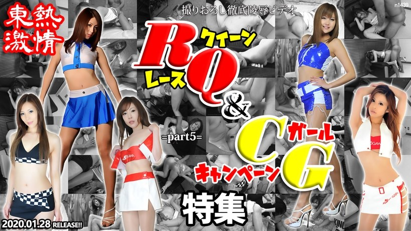 N1439 TOKYO HOT passion RQ & Campaign feature part5