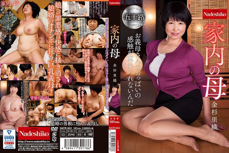 NATR-603 Saori Kanasugi, Mother Of The House