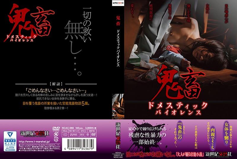 NCAC-066 Devil Domestic Violence