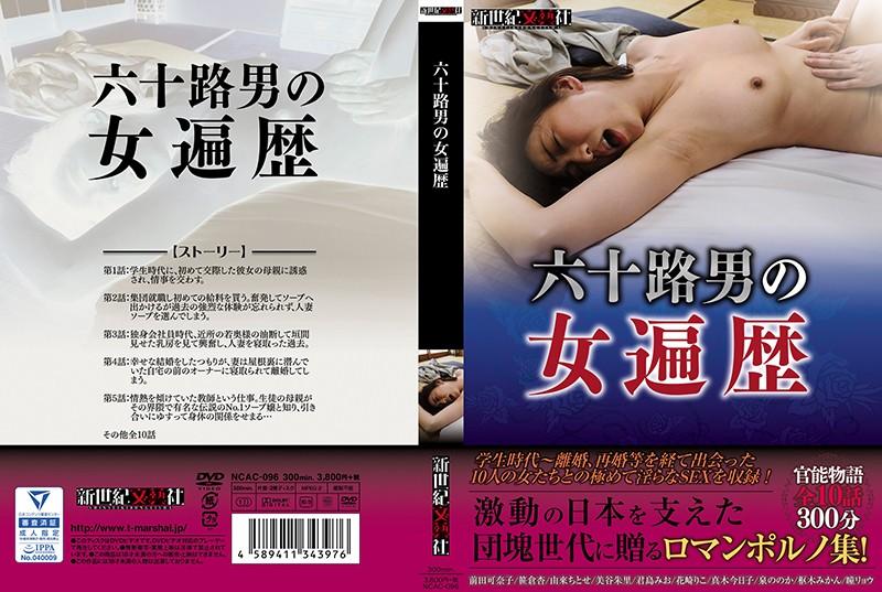 NCAC-096 Rokujo Man's Witness