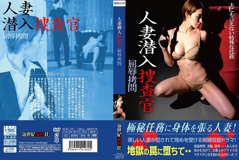 NCAC-145 Married Sneaker Investigator Humiliation Torture
