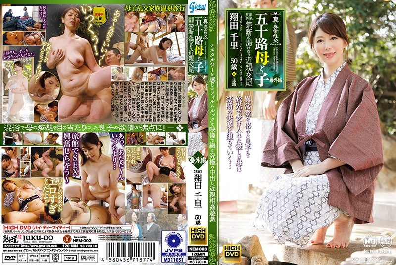 NEM-003 True ・ Abnormal Sexual Intercourse 50 Years Mother And Child Extra Edition Hot Spring Travel Route Prohibited Hot Water Kemuri Intimate Copulation Chita Shoda