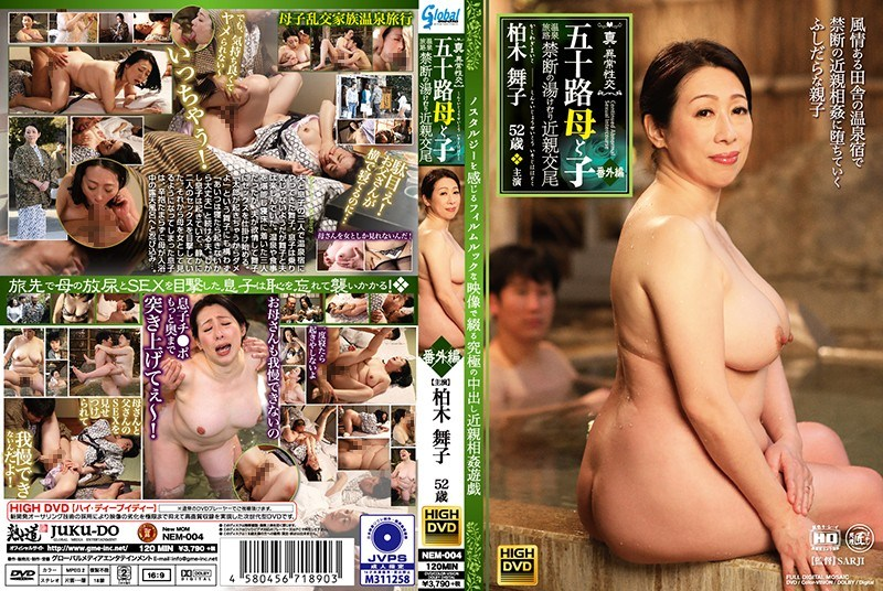 NEM-004 True ・ Abnormal Sexual Intercourse 50 Years Mother And Child Extra Edition Hot Spring Travel Route Prohibited Hot Water Kemuri Intimate Mating Sanuki Makiko