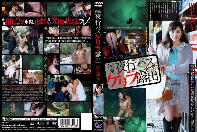 NEO-030 Travel Documents – Yu Kawakami Of Cum Exposed By Night Basugerira Exposure – Outdoor Midnight