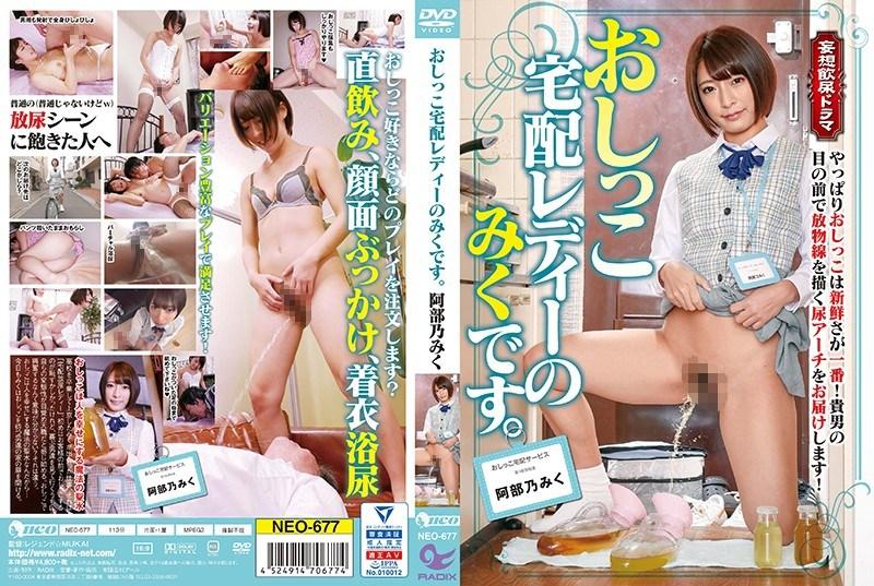 NEO-677 I Am A Lady With A Lady. Nobuyuki Abe