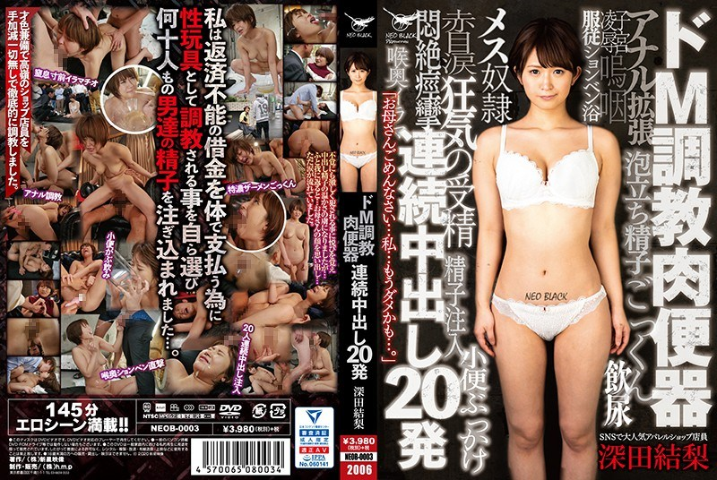 NEOB-003 Masochistic Breaking In – 20 Consecutive Creampies – Yuuri Fukada