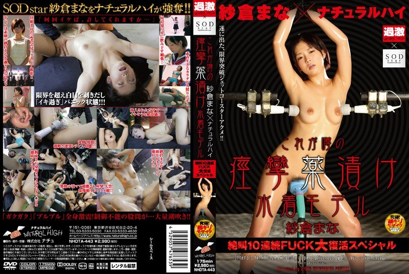 NHDTA-443 Sakura Mana × Natural High This Is 10 Consecutive FUCK Revival Special Cramps Drugged Swimsuit Model Screaming Of Rumor