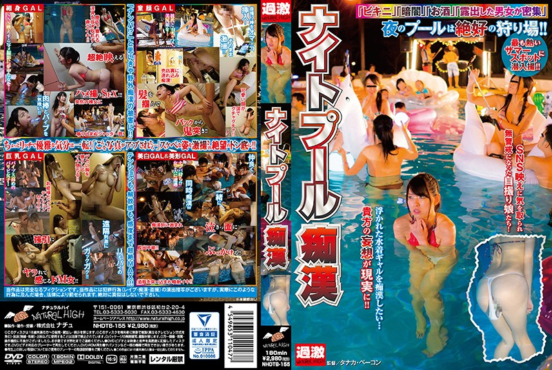 NHDTB-155 Night Pool Molester