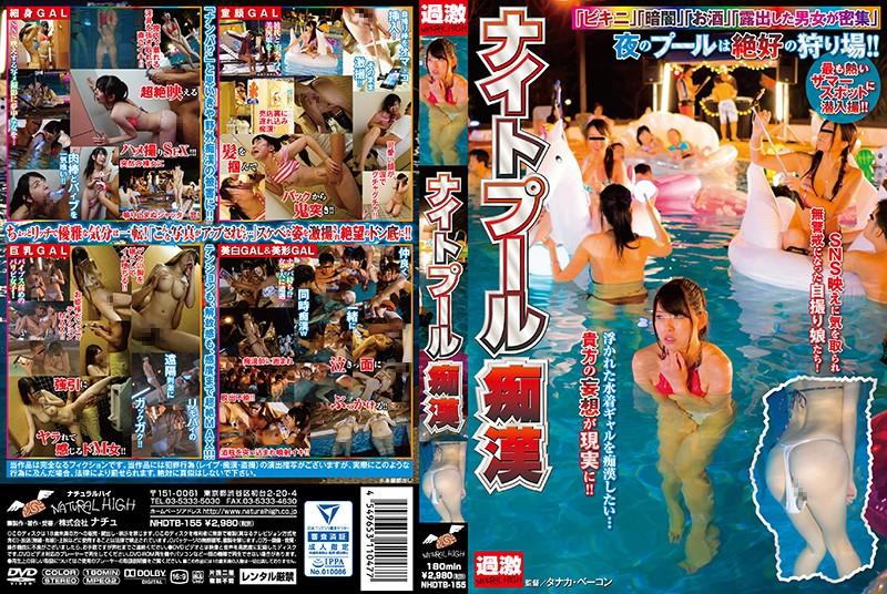 NHDTB-155 Night Pool Molester