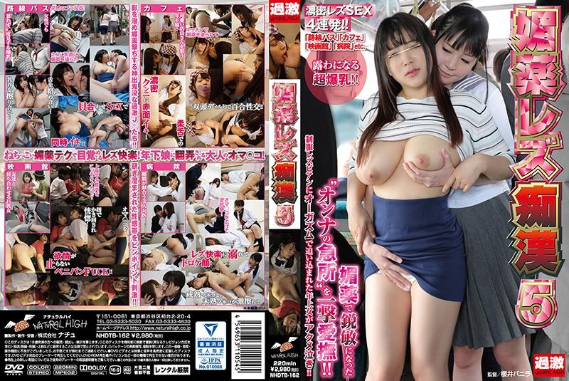 NHDTB-162 Aphrodisiac Lesbian Molest 5
