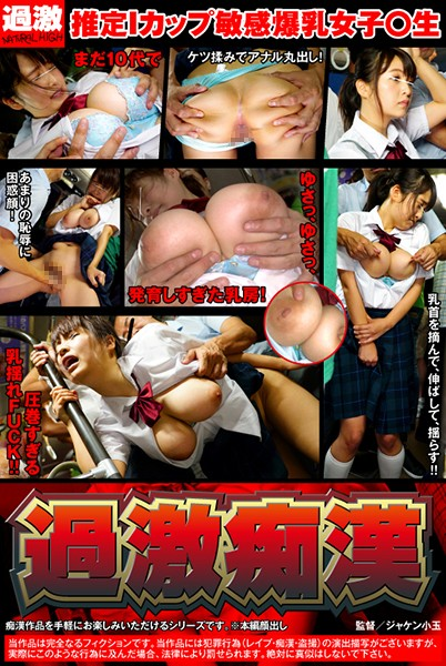 NHDTB-01792 A Sensual Colossal Tits Schoolgirl With I-Cup Sized (Estimated) Titties This Big Tits Schoolgirl Was Groped From Behind On A Crowded Bus By A Molester Who Grabbed Her Tits Over Her Uniform And She Started Grinding Her Hips In Pleasure 5