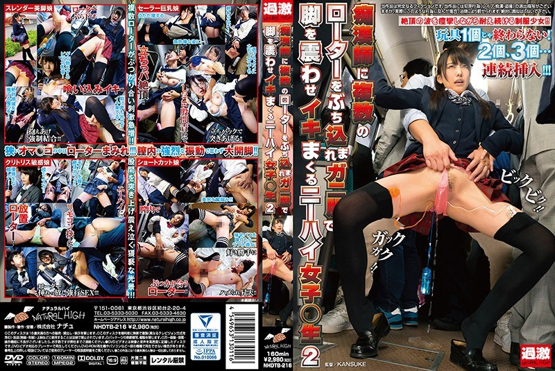 NHDTB-216 Multiple Rotors Are Put In A Molesting Teacher And Trembling Legs With A Crab Crotch. Ni Kai Girls ○ Raw 2